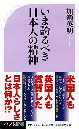 いま誇るべき日本人の精神