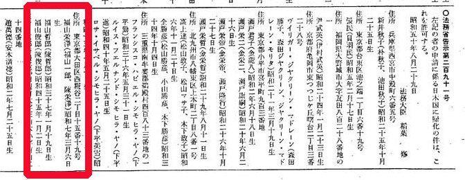 陳(福山)哲郎 1