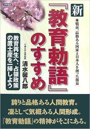 新『教育勅語』のすすめ―戦前、品格ある国家と日本人を創った源泉