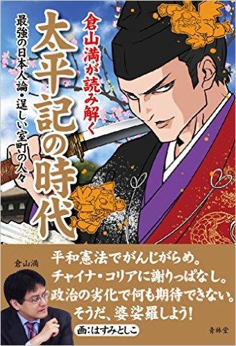 倉山満が読み解く 太平記の時代―最強の日本人論・逞しい室町の人々