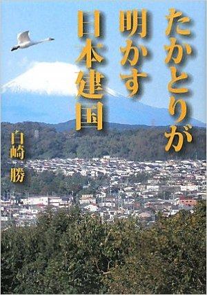 白崎勝  たかとりが明かす日本建国