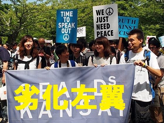 民進党や日本共産党など「劣化左翼」が描く「ユートピア」 = 非人間的な管理社会