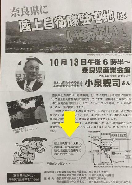 日本共産党 チラシ