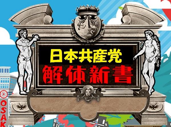 日本共産党 解体新書
