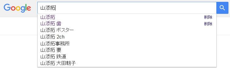 Google先生 1