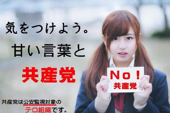 日本共産党 599