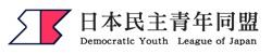 民青 ロゴ