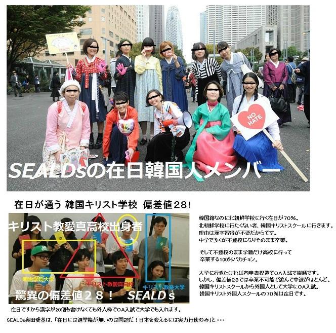 SEALDs 在日