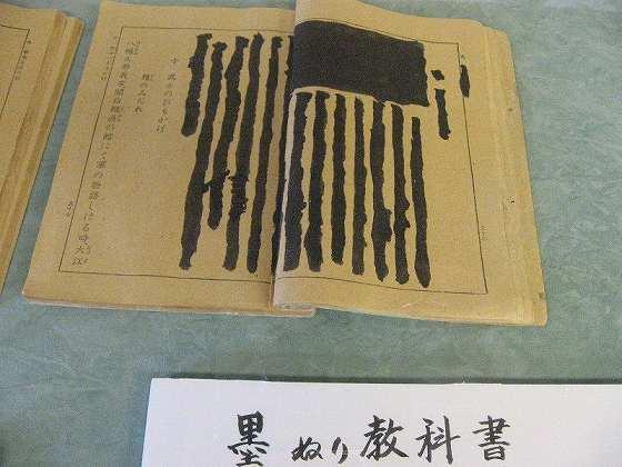 黒塗り 教科書