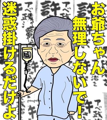 片腹痛い! アルツ・鳥越俊太郎 ~ 私たち日本の近代の始まり、それが室町時代なんです