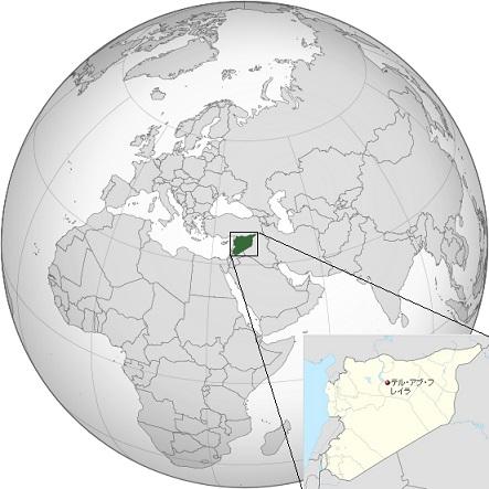 シリア テル・アブ・フレイラ