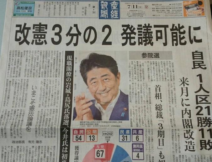 安倍総理 産経新聞 2