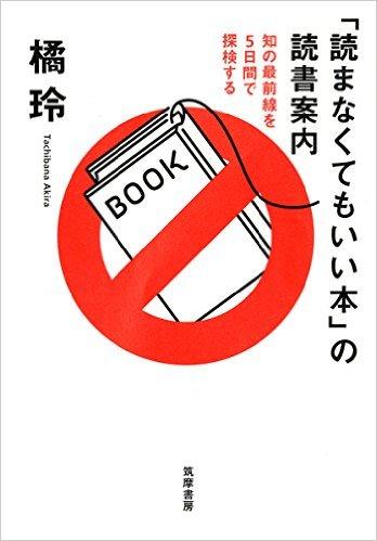 「読まなくてもいい本」の読書案内:知の最前線を5日間で探検する