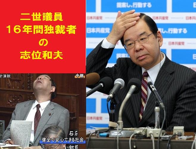 志位和夫 日本共産党