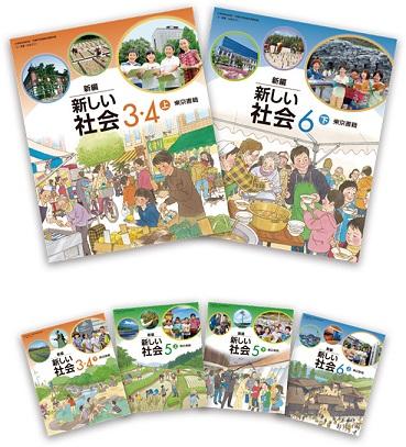 社会科 教科書 東京書籍