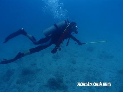 浅海域の海底探査