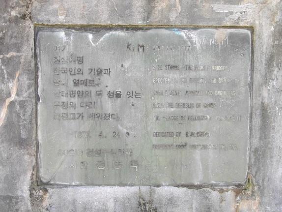 旧KBブリッジの碑文 KOREAの文字が削除されている。