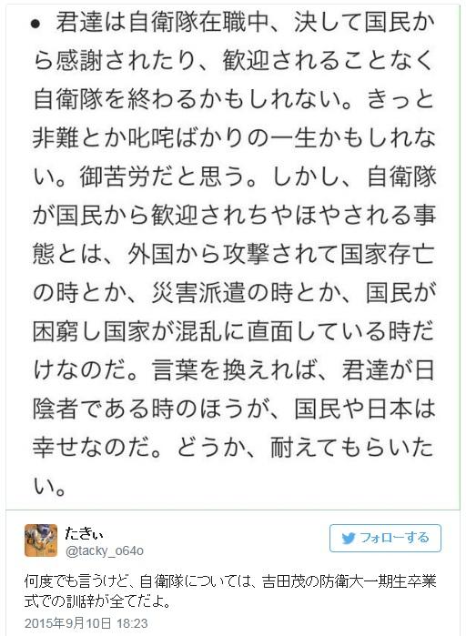 自衛隊 吉田茂 パヨク