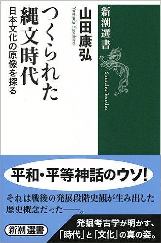 つくられた縄文時代: 日本文化の原像を探る