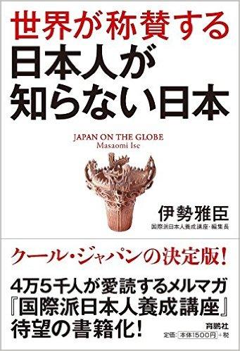 伊勢 雅臣  世界が称賛する 日本人が知らない日本