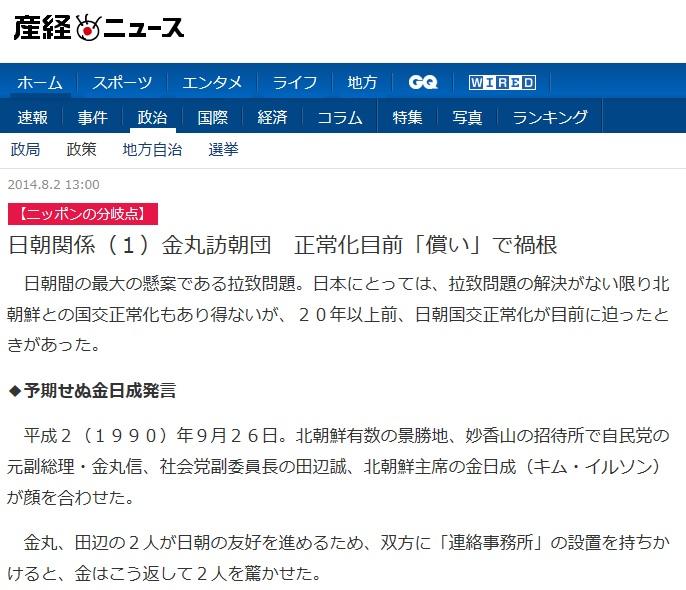 産経記事5102