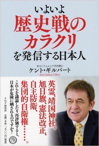 ケント・ギルバート  いよいよ歴史戦のカラクリを発信する日本人
