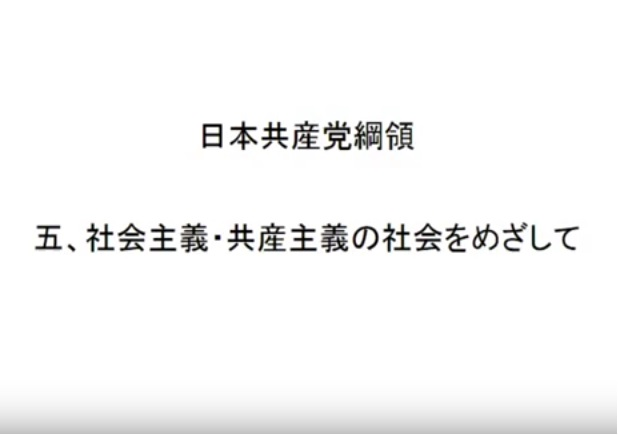 日本共産党 社会主義・共産主義の社会をめざして = 日本での暴力革命をめざして・・・
