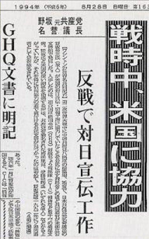 野坂参三 新聞 共産党