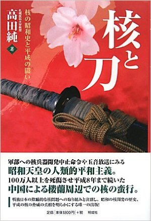 高田 純  核と刀―核の昭和史と平成の闘い