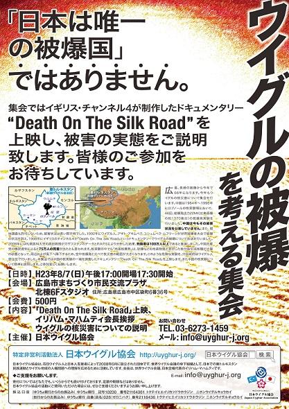 中国によるジェノサイド(genocide) ~ なぜか「パヨク」が知らん顔? 「ウイグル人権侵害」