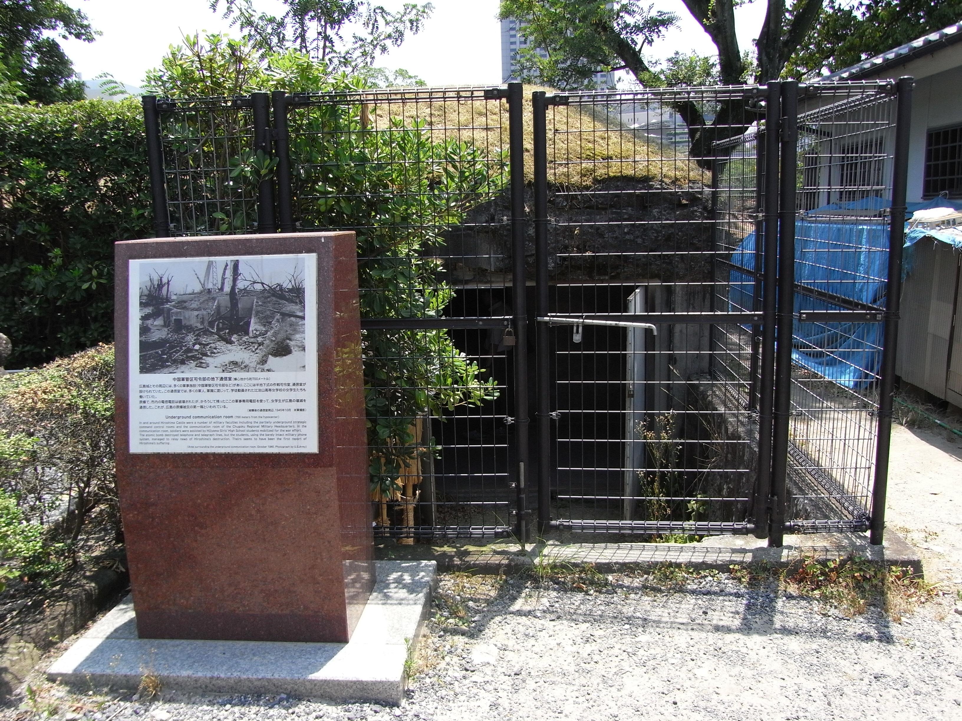 広島護国神社内 中国軍管区司令部跡 (入り口と原爆被災説明板)