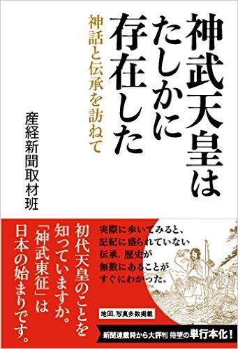 産経新聞取材班  神武天皇はたしかに存在した ―神話と伝承を訪ねて