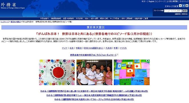 外務省HP 「がんばれ日本! 世界は日本と共にある」(世界各地でのエピソード集)