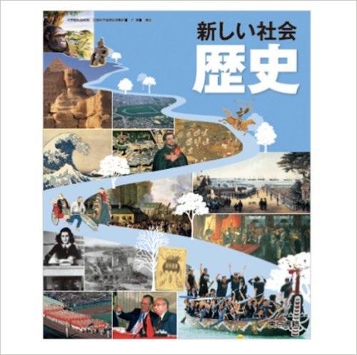 東京書籍 社会 歴史