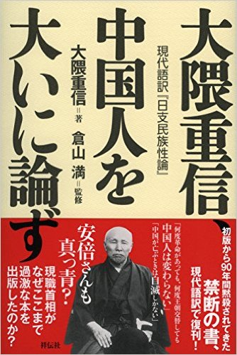 大隈重信 (著)、倉山 満 (監修)   大隈重信、中国人を大いに論ず 現代語訳『日支民族性論』
