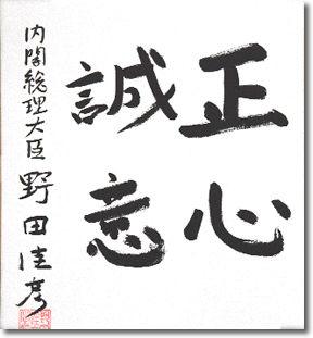 野田佳彦 字