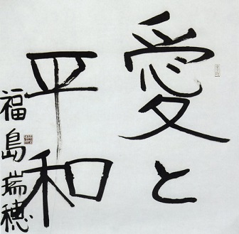 福島瑞穂 字