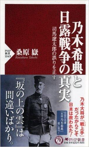 桑原 嶽  乃木希典と日露戦争の真実