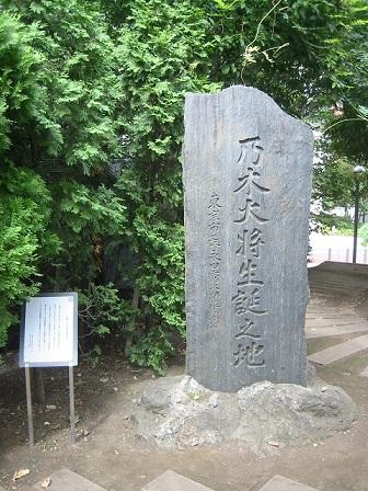 六本木ヒルズ内にある「乃木大將生誕之地」碑