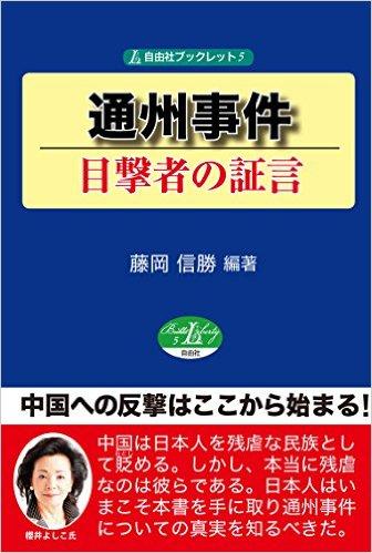 藤岡 信勝  通州事件 目撃者の証言