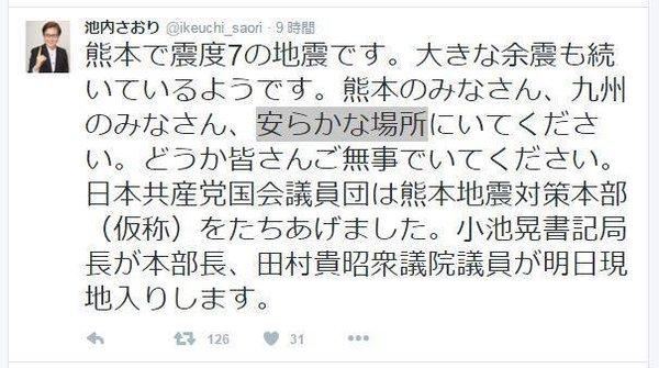 安らかな場所って何よ! ~ 【劣化左翼】 日本共産党 池内さおり