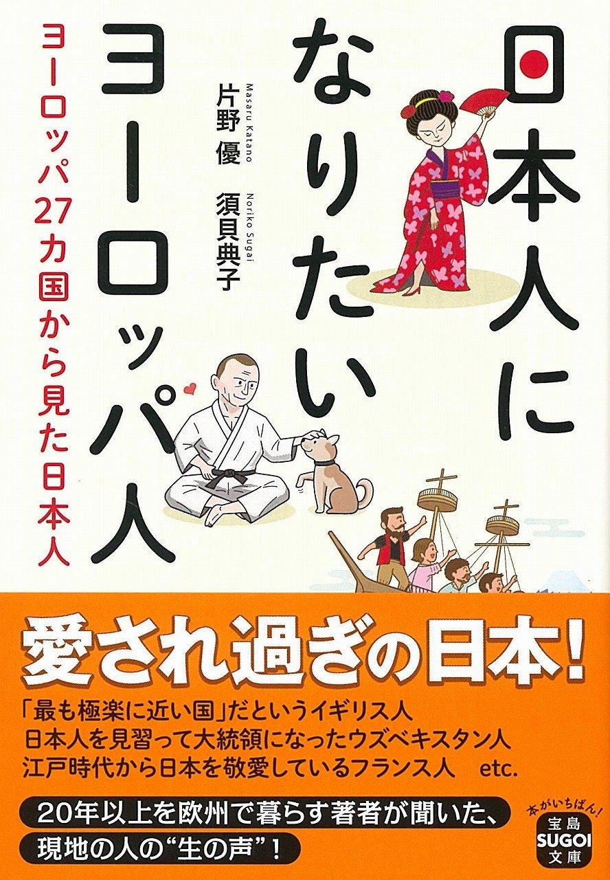 片野 優 須貝 典子  日本人になりたいヨーロッパ人~ヨーロッパ27カ国から見た日本人~