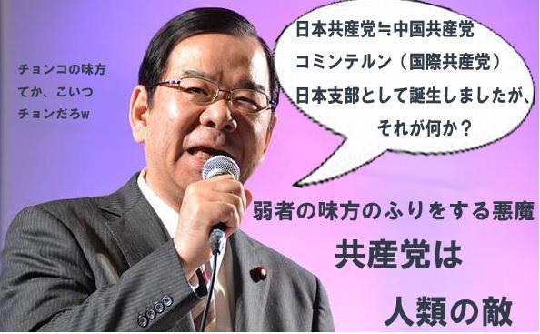 日本共産党 ~ 彼らは、なぜそこまで警戒されるのか