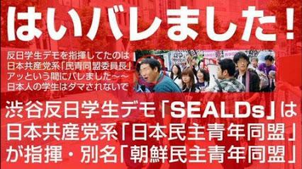 SEALDs.jpg