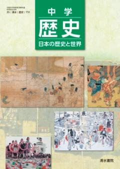 tyugakurekishi731.jpg