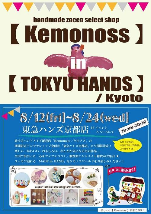 kemonoss_2016080522572718c.jpg