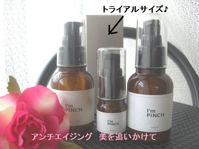 I'm PINCH「アイムピンチ」