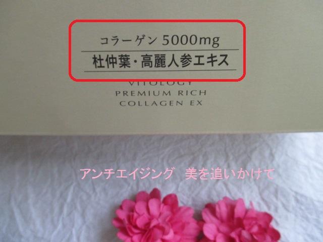 プレミアムリッチ コラーゲン 和漢植物配合