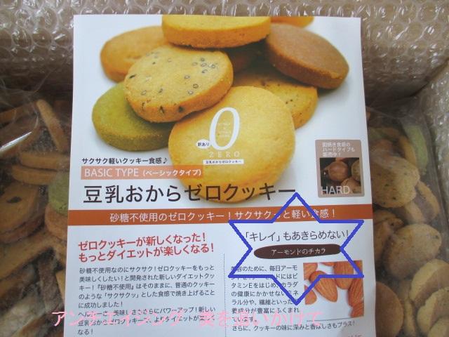 豆乳おからゼロクッキー 美しくダイエット