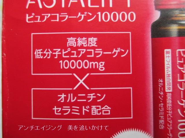 アスタリフトドリンク コラーゲン10000 オルチニン